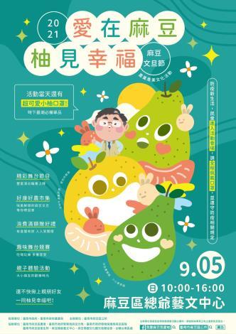 2021麻豆文旦節-愛在麻豆柚見幸福-DM