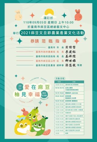2021麻豆文旦節-愛在麻豆柚見幸福-邀請卡