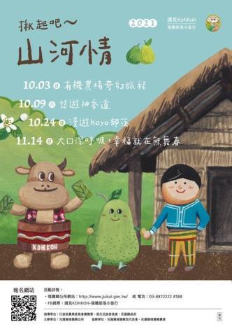 「揪起吧~山河情-遇見KOHKOH-瑞穗部落小旅行」活動DM