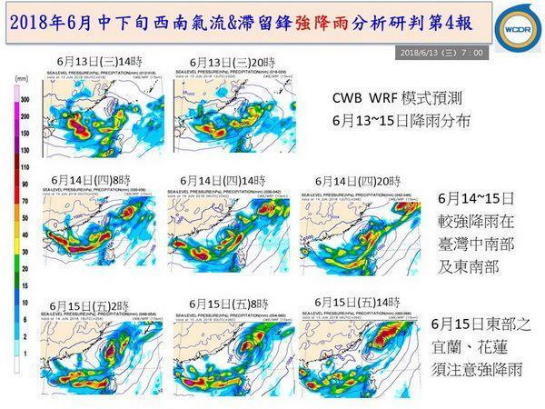 6月中下旬西南氣流滯留鋒強降雨警示~