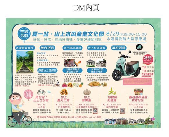 2020山上區產業文化活動DM內頁