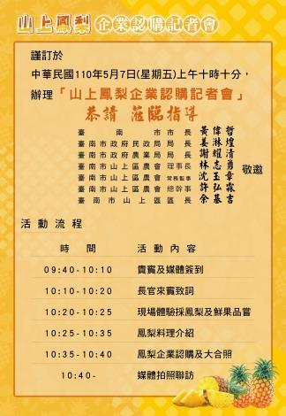 110-山上區公所-鳳梨-邀請卡-0426-02