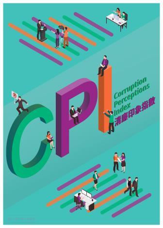 清廉印象指數CPI宣導摺頁-1-封面