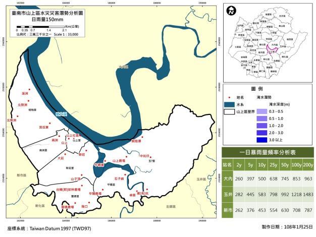 山上區水災災害潛勢分析圖日雨量150mm.JPG