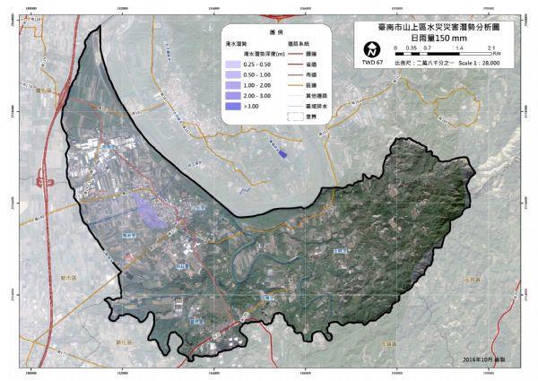 山上區水災災害潛勢分析圖(日雨量150mm)