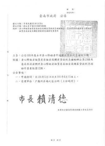 臺南市政府公告