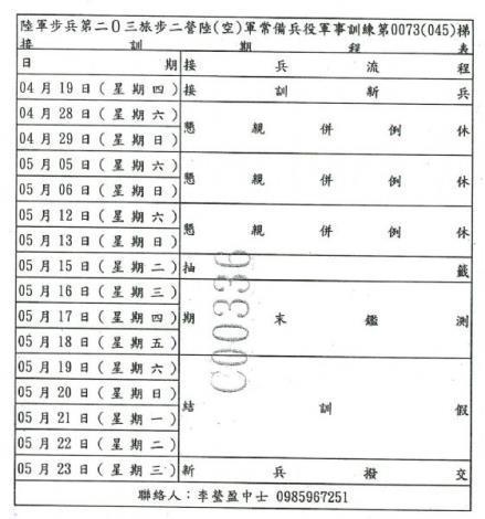 陸軍步兵203旅2營陸(空)軍長備兵役軍事訓練0073(045)梯訓練期程表