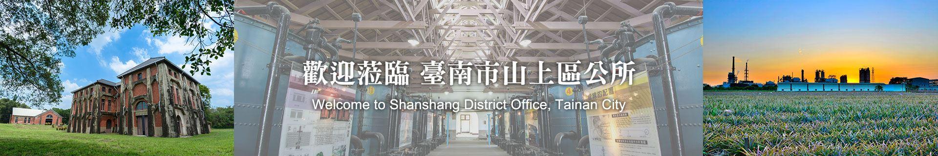 臺南市山上區公所