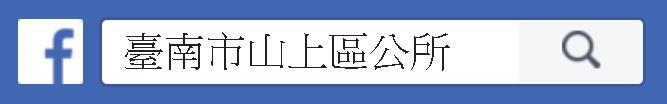 山上區公所f粉絲專頁