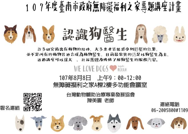 臺南市政府無障礙福利之家專題講座計畫 認識狗醫生