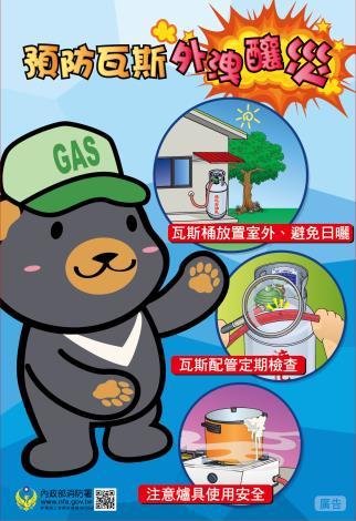 防止一氧化碳中毒03