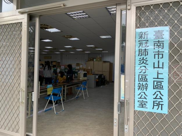 新冠肺炎分區辦公室實地演練01