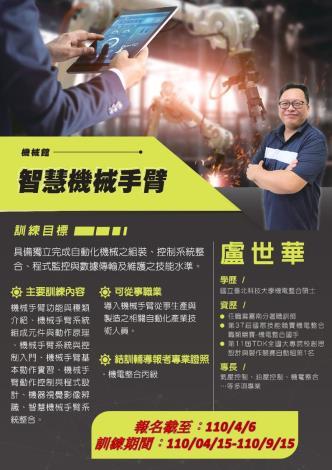 產業新尖兵試辦計畫-機械館-智慧機械手臂