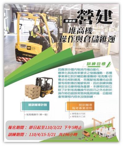 營建-堆高機操作與倉儲維運