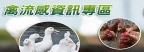 禽流感防疫專區