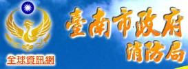 台南市消防局