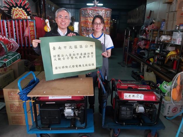 區公所與興濟宮簽訂移動式發電機支援協定 (15).JPG