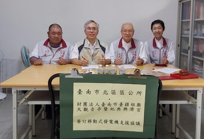 區公所與興濟宮簽訂移動式發電機支援協定 (11).JPG