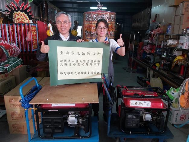 區公所與興濟宮簽訂移動式發電機支援協定 (17).JPG