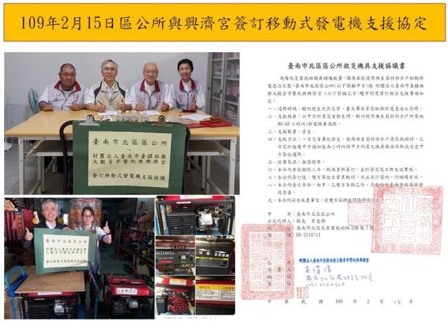 區公所與興濟宮簽訂移動式發電機支援協定 (1).JPG