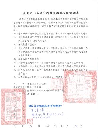 區公所與興濟宮簽訂移動式發電機支援協定 (26).JPG