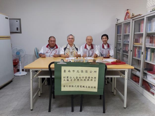 區公所與興濟宮簽訂移動式發電機支援協定 (7).JPG