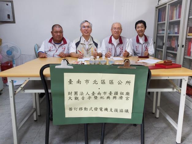 區公所與興濟宮簽訂移動式發電機支援協定 (8).JPG