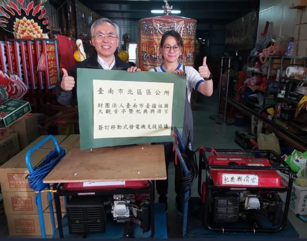 區公所與興濟宮簽訂移動式發電機支援協定 (12).JPG