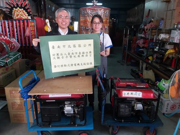區公所與興濟宮簽訂移動式發電機支援協定 (14).JPG