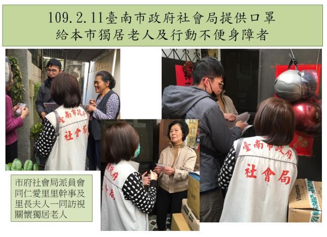 臺南市政府社會局提供口罩給本市獨居老人及行動不便身障者 (1).JPG