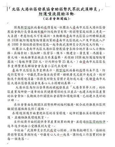 防護噴液捐助活動 (14).JPG
