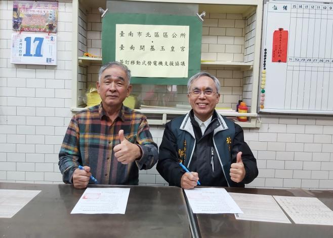 區公所與開基玉皇宮簽訂移動式發電機支援協定  (2).JPG