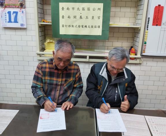 區公所與開基玉皇宮簽訂移動式發電機支援協定  (3).JPG