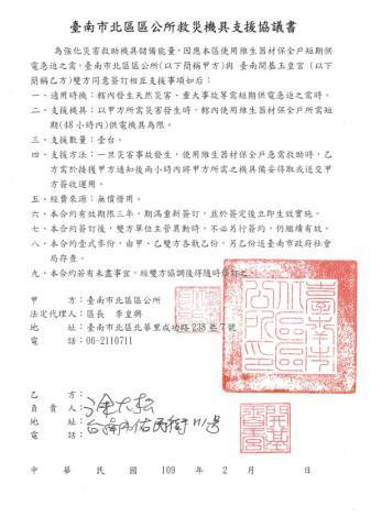 區公所與開基玉皇宮簽訂移動式發電機支援協定  (5).JPG