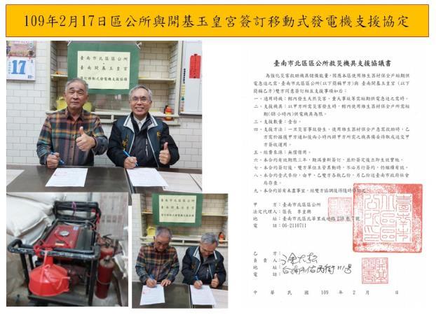 區公所與開基玉皇宮簽訂移動式發電機支援協定  (1).JPG