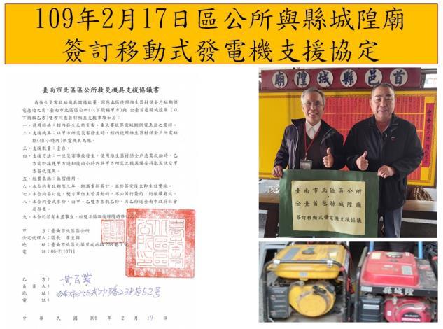 區公所與縣城隍廟簽訂移動式發電機支援協定  (1).JPG