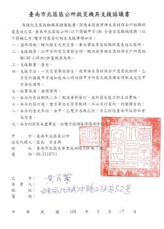 區公所與縣城隍廟簽訂移動式發電機支援協定  (4).JPG