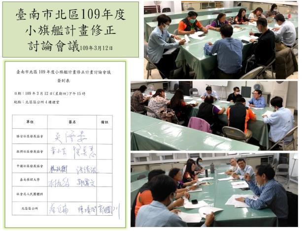 臺南市北區109年度小旗艦計畫修正討論會議 (1).JPG