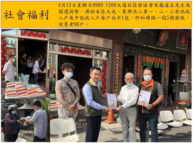 大道社區發展協會及龐道五先生物資捐贈 (1).JPG
