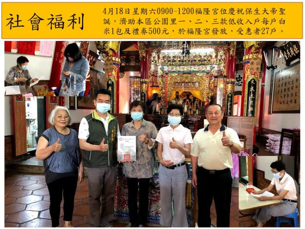 福隆宮捐贈物資及禮券 (1).JPG