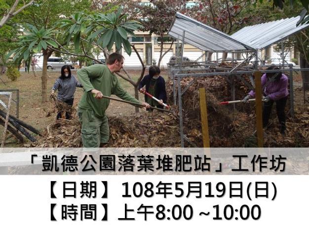 1080519凱德公園落葉堆肥站DM