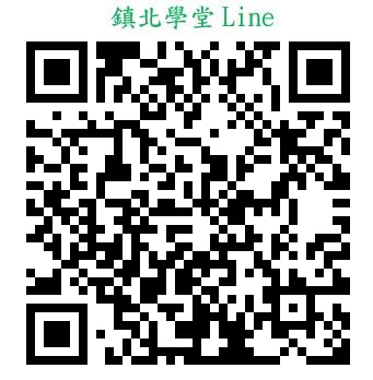 鎮北學堂Line