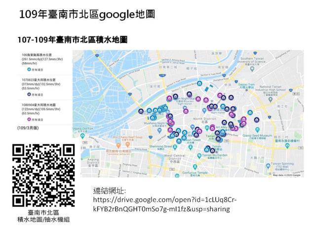 107-109年臺南市北區積水地圖google地圖(109年3月版).JPG