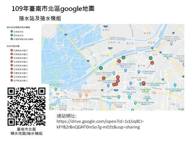 109年臺南市北區抽水機組google地圖(109年3月版).JPG