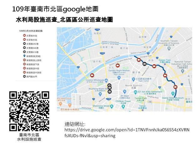 109年臺南市北區水利設施巡查google地圖(109年3月版).JPG