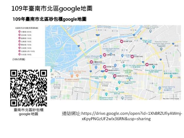 109年臺南市北區砂包櫃google地圖(109年3月版).JPG