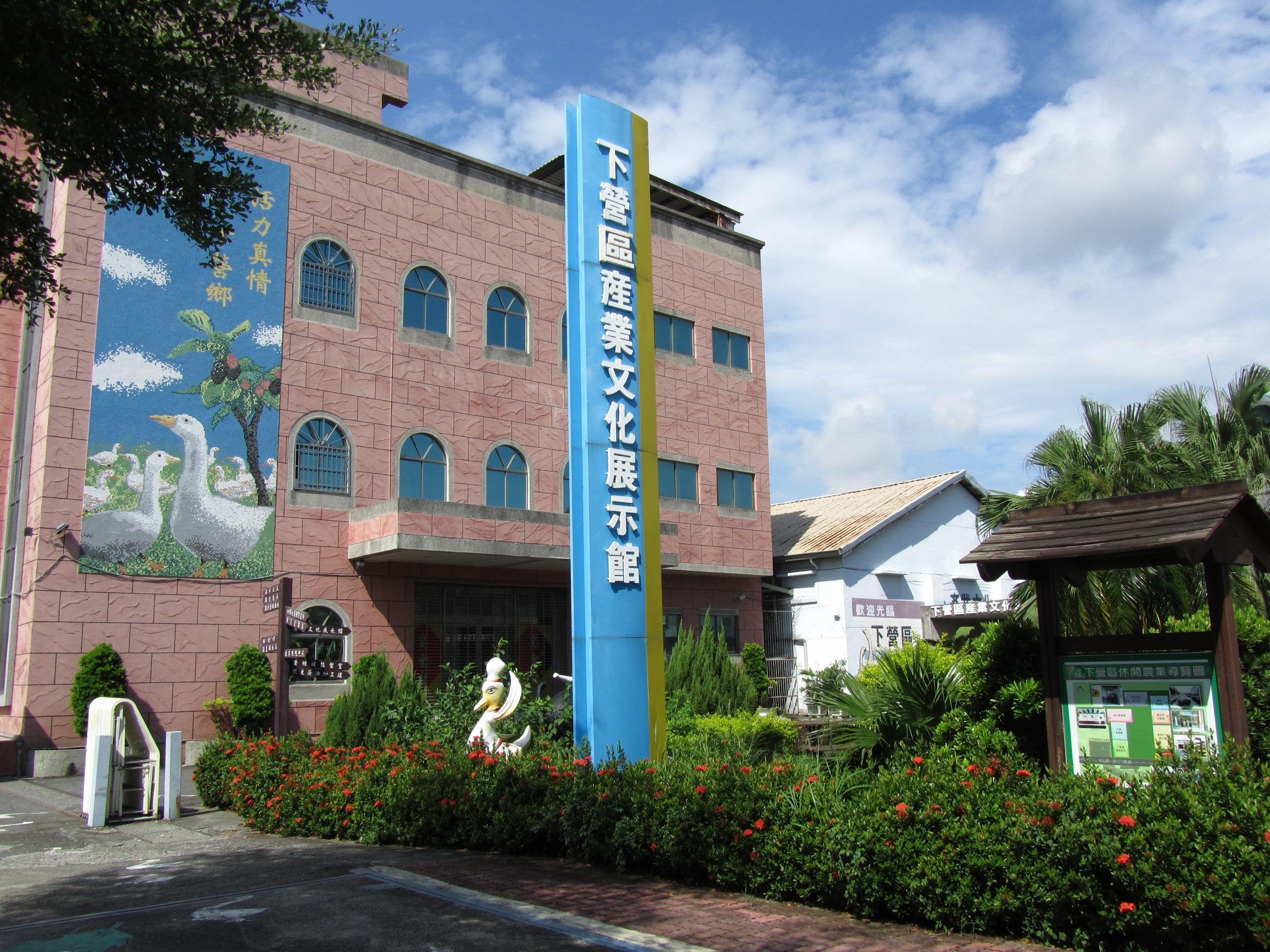 下營區產業文化館