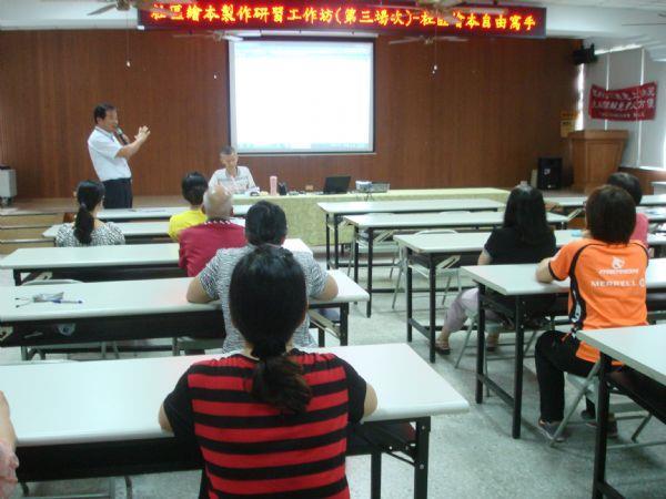 主秘介紹講師,顏老師為這次社造繪本的推手。