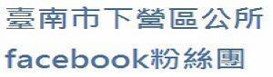 臺南市下營區公所facebook粉絲團