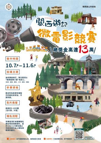 2019關西鎮觀光永續年推廣計畫─經典小鎮觀光活動暨微電影競賽海報